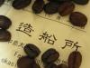 20071110_coffee