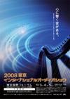 20081005_ias
